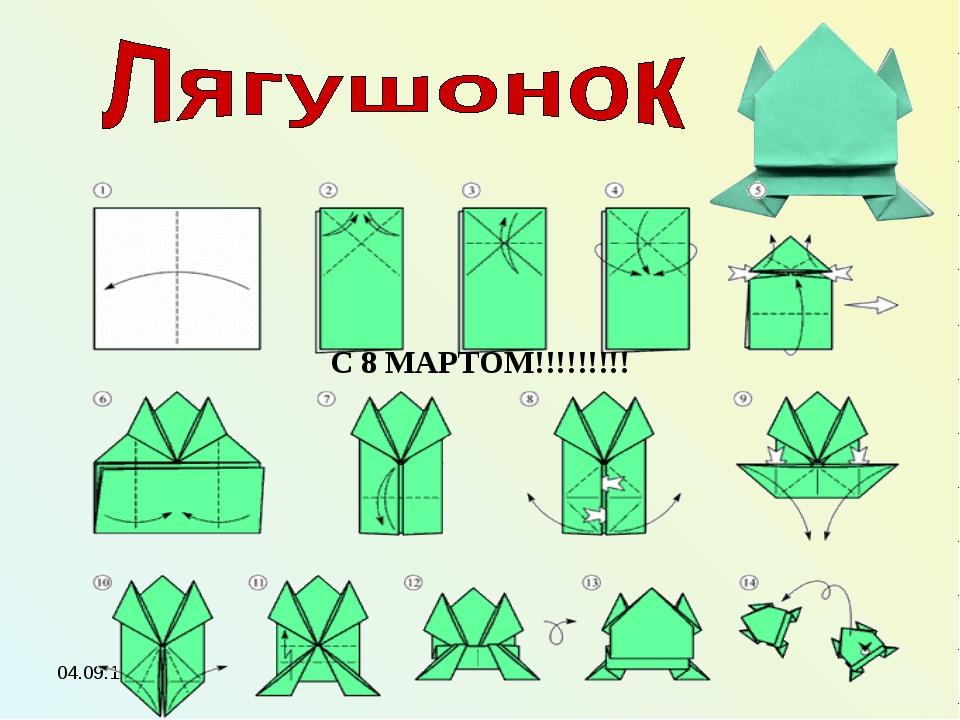 * С 8 МАРТОМ!!!!!!!!!