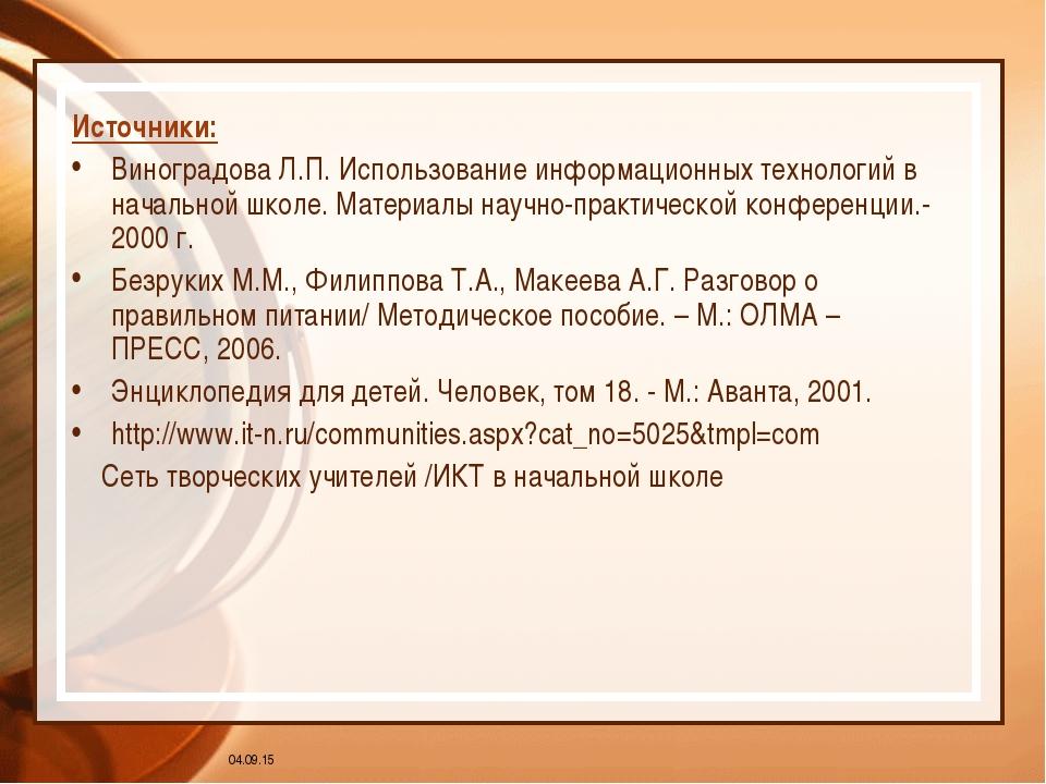 * Источники: Виноградова Л.П. Использование информационных технологий в начал...