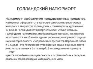 ГОЛЛАНДСКИЙ НАТЮРМОРТ Натюрморт- изображение неодушевленных предметов. Натюрм