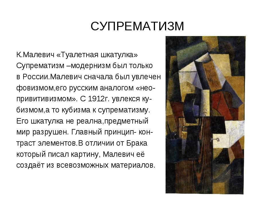 СУПРЕМАТИЗМ К.Малевич «Туалетная шкатулка» Супрематизм –модернизм был только...