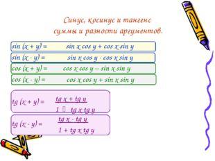 Синус, косинус и тангенс суммы и разности аргументов. sin (x + y) = sin (x -