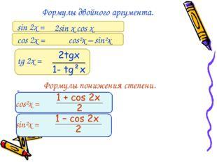 Формулы двойного аргумента. sin 2x = cos 2x = tg 2x = 2sin x cos x cos²x – si