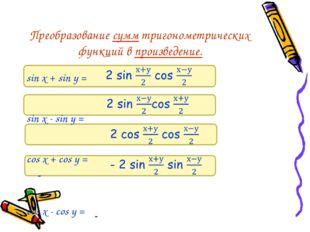 Преобразование сумм тригонометрических функций в произведение. sin x + sin y