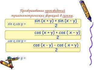 Преобразование произведений тригонометрических функций в суммы. sin x cos y =
