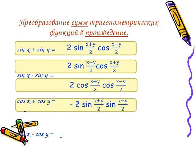 Преобразование сумм тригонометрических функций в произведение. sin x + sin y...