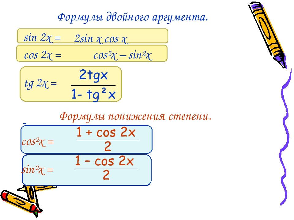 Формулы двойного аргумента. sin 2x = cos 2x = tg 2x = 2sin x cos x cos²x – si...