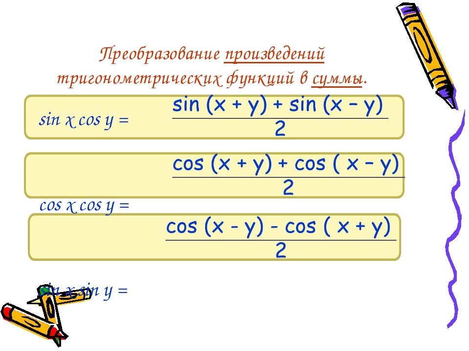 Преобразование произведений тригонометрических функций в суммы. sin x cos y =...
