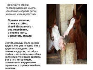 Прочитайте строки, подтверждающие мысль, что лошадь обрела силы, желание жить