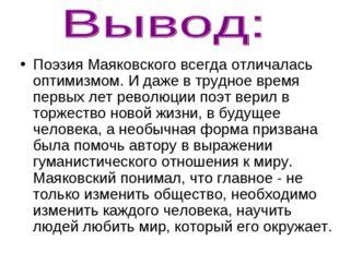 Поэзия Маяковского всегда отличалась оптимизмом. И даже в трудное время первы