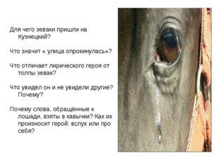 Для чего зеваки пришли на Кузнецкий? Что значит « улица опрокинулась»? Что о