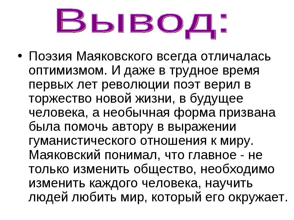 Поэзия Маяковского всегда отличалась оптимизмом. И даже в трудное время первы...
