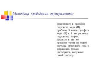 Методика проведения эксперимента: Приготовьте в пробирке гидроксид меди (II),