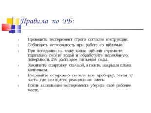 Правила по ТБ: Проводить эксперимент строго согласно инструкции. Соблюдать ос