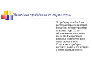 Методика проведения эксперимента: В пробирку налейте 1 мл раствора гидроксида