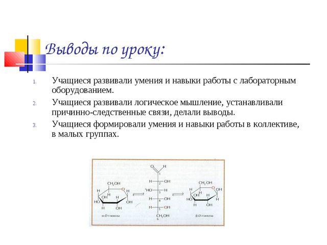 Выводы по уроку: Учащиеся развивали умения и навыки работы с лабораторным обо...