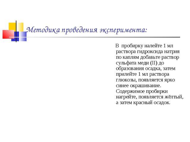 Методика проведения эксперимента: В пробирку налейте 1 мл раствора гидроксида...
