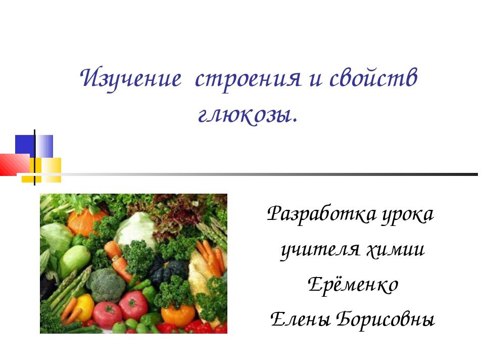 Изучение строения и свойств глюкозы. Разработка урока учителя химии Ерёменко...