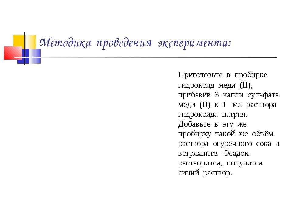 Методика проведения эксперимента: Приготовьте в пробирке гидроксид меди (II),...