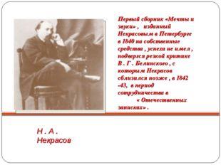 Н . А . Некрасов Первый сборник «Мечты и звуки» , изданный Некрасовым в Петер