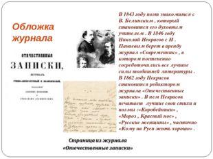 В 1843 году поэт знакомится с В. Белинским , который становится его духовным