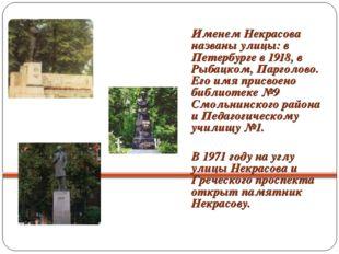 Именем Некрасова названы улицы: в Петербурге в 1918, в Рыбацком, Парголово.