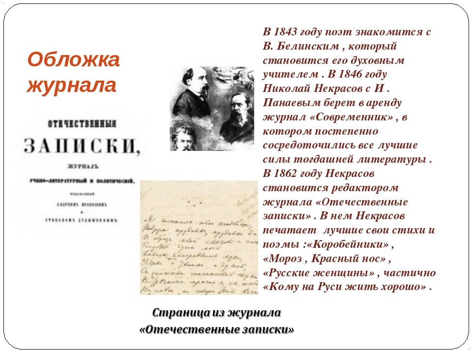 В 1843 году поэт знакомится с В. Белинским , который становится его духовным...