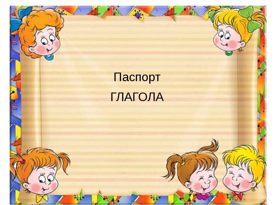 Паспорт ГЛАГОЛА