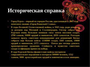 Историческая справка Город Курск – первый из городов России, удостоенный в 20