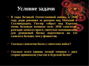 Условие задачи В годы Великой Отечественной войны, в 1943 году, ради реванша