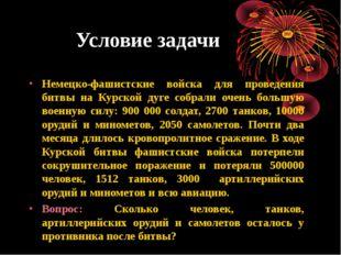 Условие задачи Немецко-фашистские войска для проведения битвы на Курской дуге