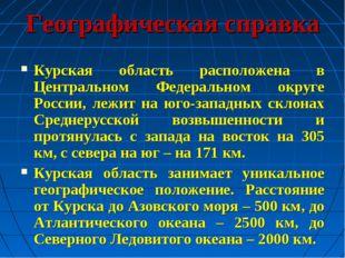 Географическая справка Курская область расположена в Центральном Федеральном