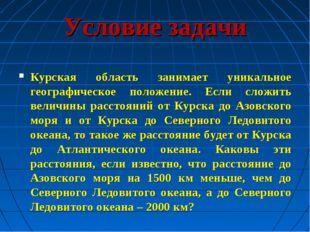Условие задачи Курская область занимает уникальное географическое положение.