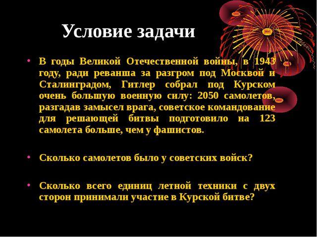 Условие задачи В годы Великой Отечественной войны, в 1943 году, ради реванша...