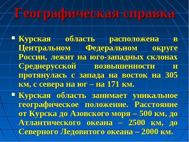 Географическая справка Курская область расположена в Центральном Федеральном...