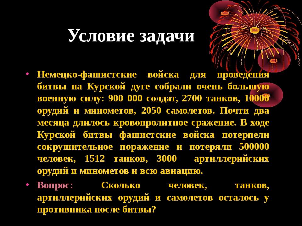 Условие задачи Немецко-фашистские войска для проведения битвы на Курской дуге...