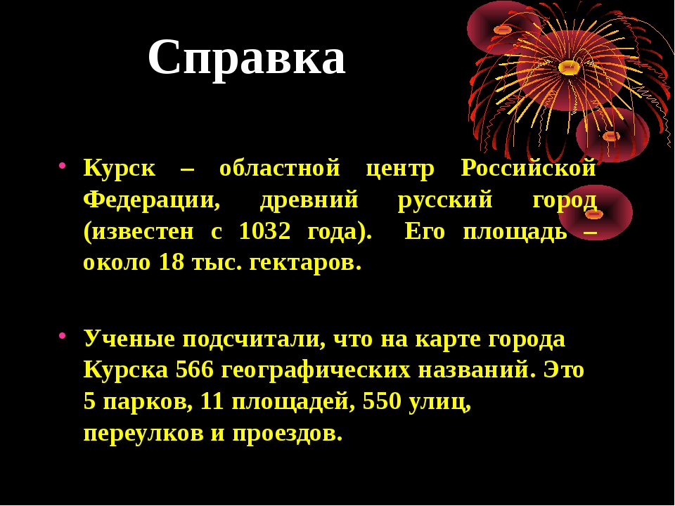 Справка Курск – областной центр Российской Федерации, древний русский город...