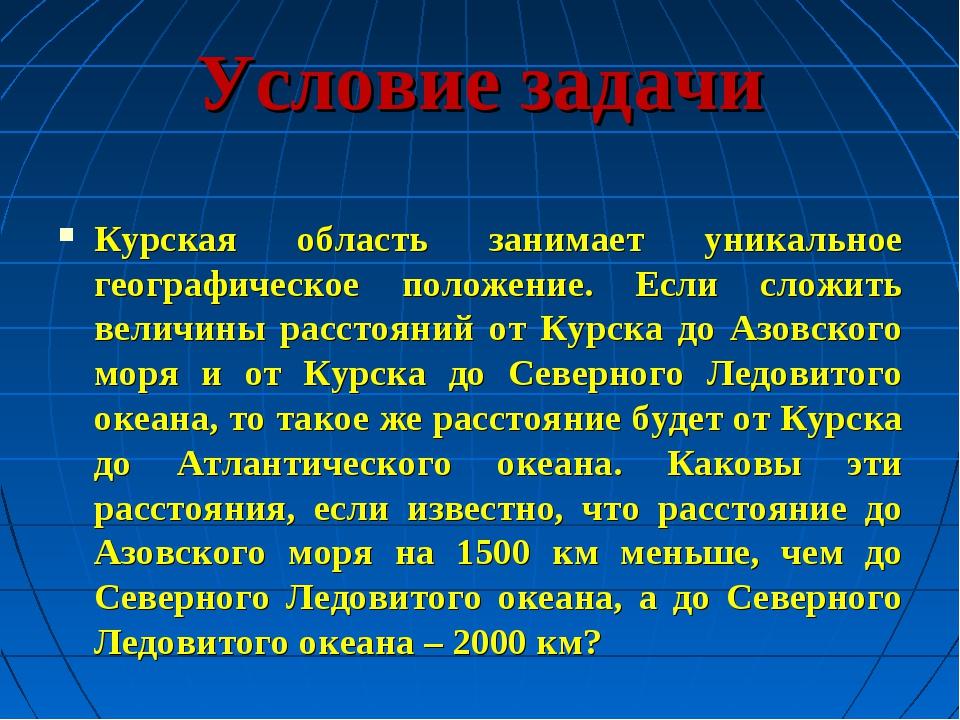 Условие задачи Курская область занимает уникальное географическое положение....