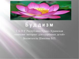 Б у д д и з м Г Б О У Республики Крым» Крымская гимназия- интернат для одарён