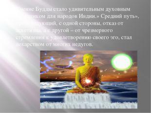 Учение Будды стало удивительным духовным источником для народов Индии.» Сред