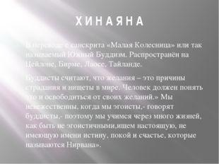 Х И Н А Я Н А В переводе с санскрита «Малая Колесница» или так называемый Южн