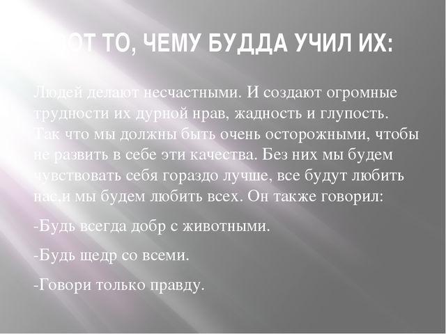 ВОТ ТО, ЧЕМУ БУДДА УЧИЛ ИХ: Людей делают несчастными. И создают огромные труд...