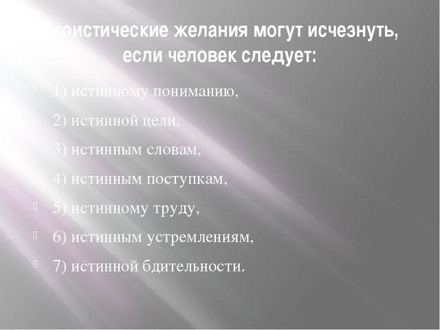 Эгоистические желания могут исчезнуть, если человек следует: 1) истинному пон...