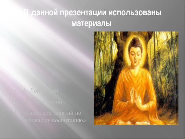 В данной презентации использованы материалы А. Лопатиной М. Скребцовой «Книга...