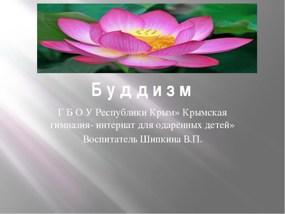 Б у д д и з м Г Б О У Республики Крым» Крымская гимназия- интернат для одарён...