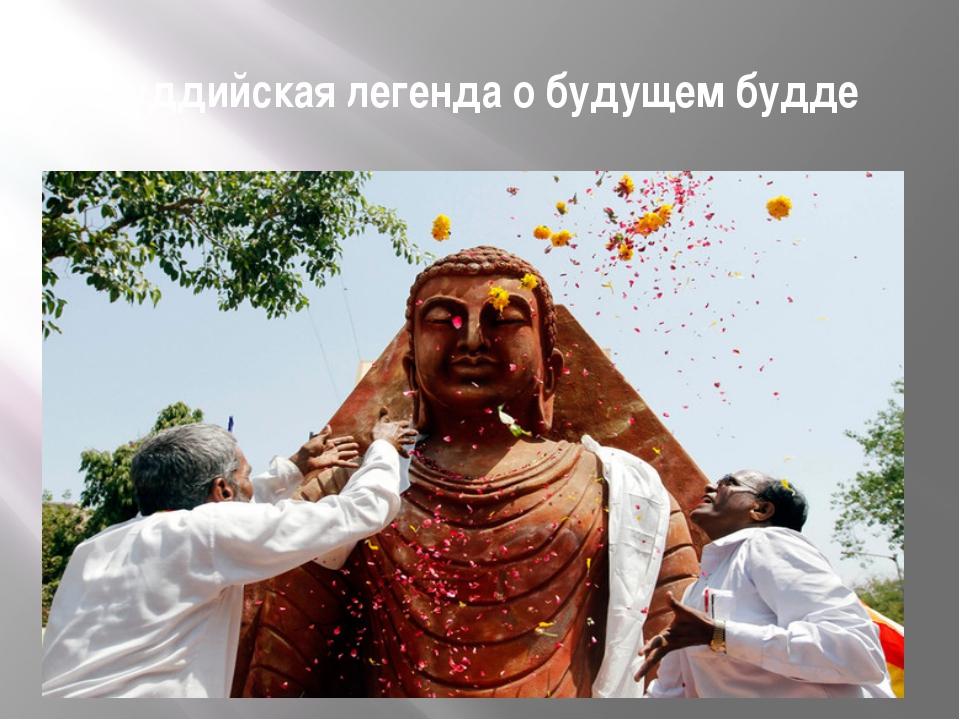 Буддийская легенда о будущем будде