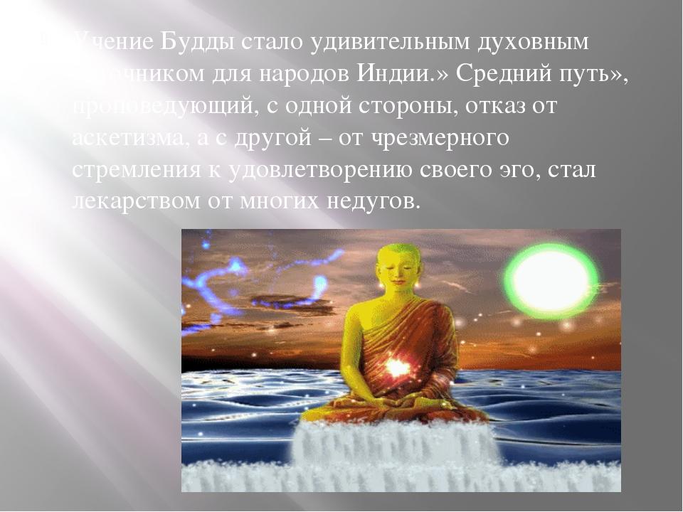 Учение Будды стало удивительным духовным источником для народов Индии.» Сред...