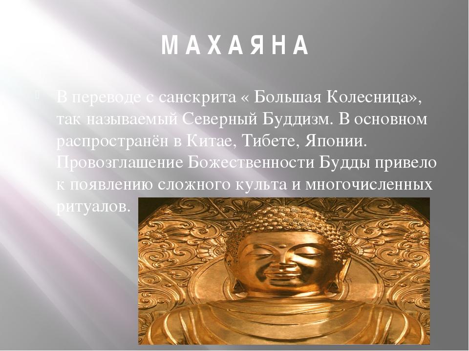 М А Х А Я Н А В переводе с санскрита « Большая Колесница», так называемый Сев...
