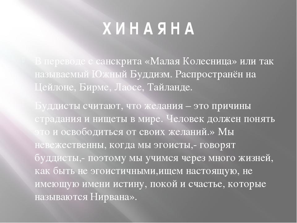 Х И Н А Я Н А В переводе с санскрита «Малая Колесница» или так называемый Южн...