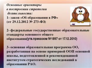 Основные ориентиры в построении стратегии деятельности: 1- закон «Об образова