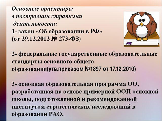 Основные ориентиры в построении стратегии деятельности: 1- закон «Об образова...
